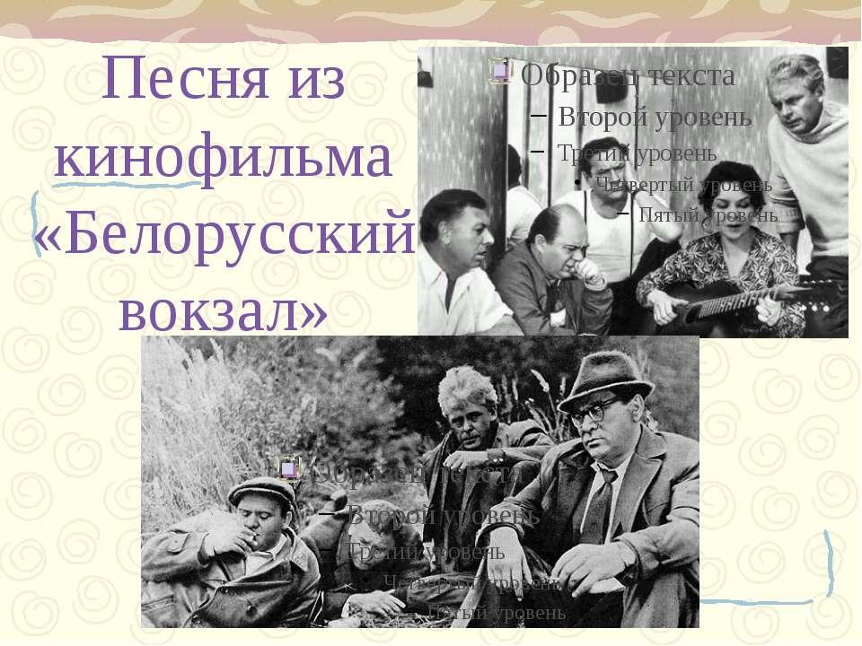 Песня из кинофильма «Белорусский вокзал»