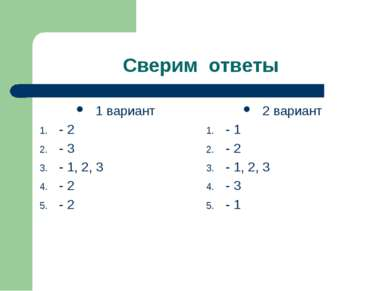 Сверим ответы 1 вариант - 2 - 3 - 1, 2, 3 - 2 - 2 2 вариант - 1 - 2 - 1, 2, 3...