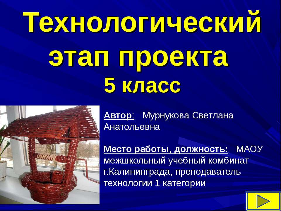 Технологический этап проекта 5 класс Автор: Мурнукова Светлана Анатольевна Ме...