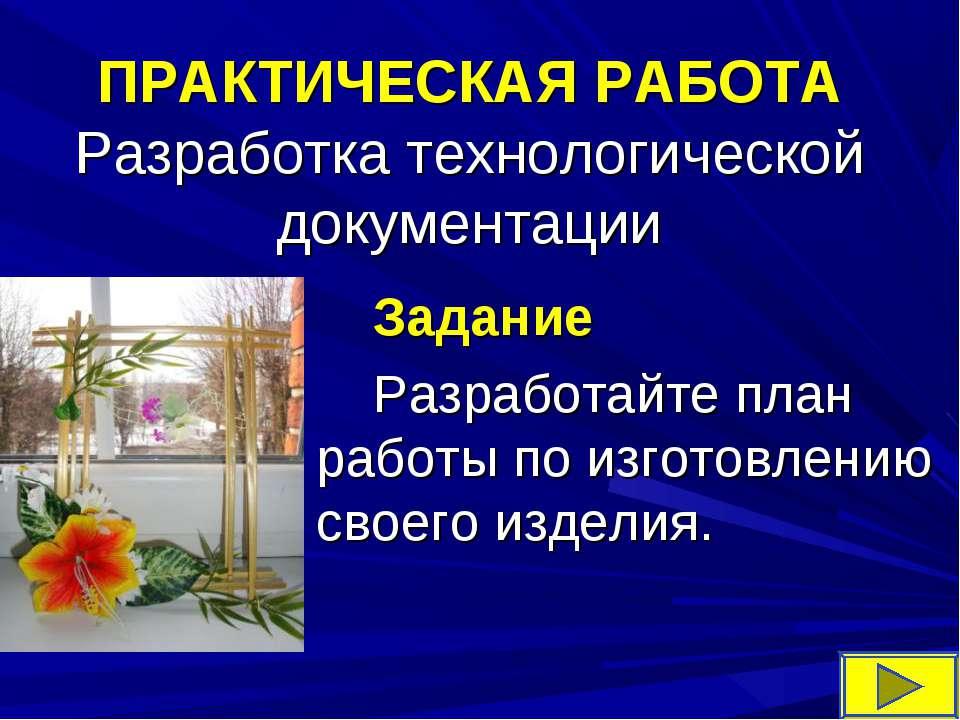 ПРАКТИЧЕСКАЯ РАБОТА Разработка технологической документации Задание Разработа...