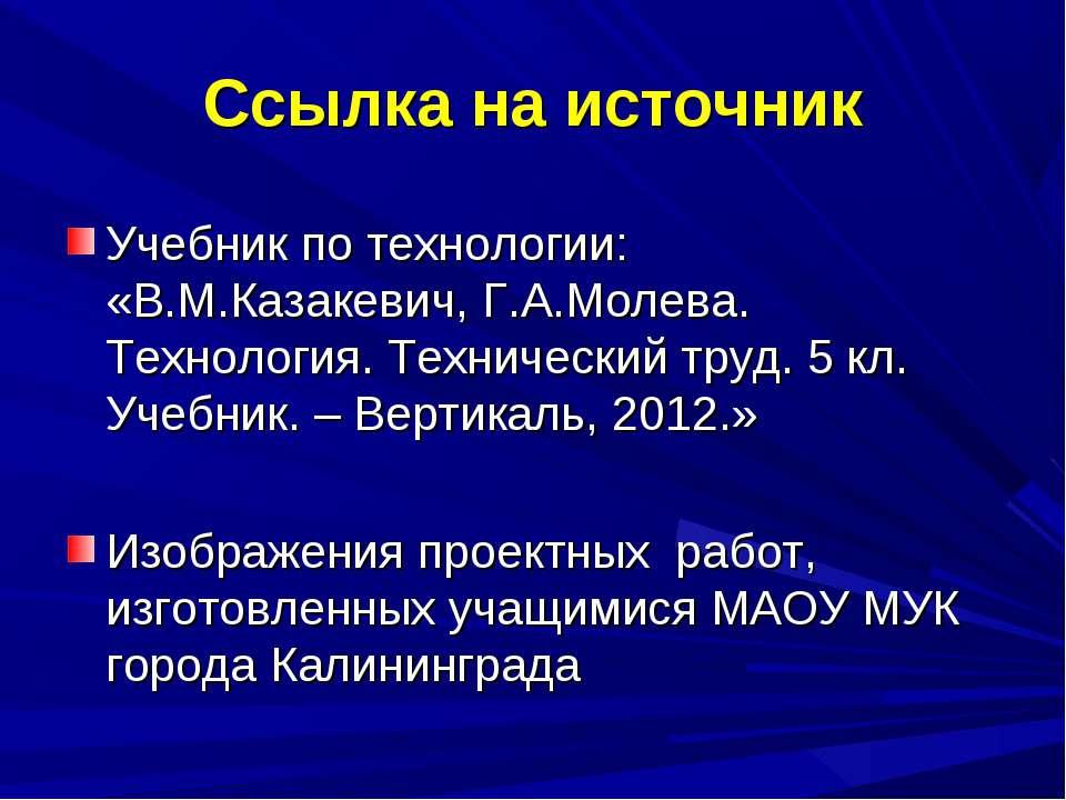 Ссылка на источник Учебник по технологии: «В.М.Казакевич, Г.А.Молева. Техноло...