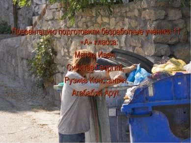 Презентацию подготовили безработные ученики 11 «А» класса: Матяш Иван, Сибитё...