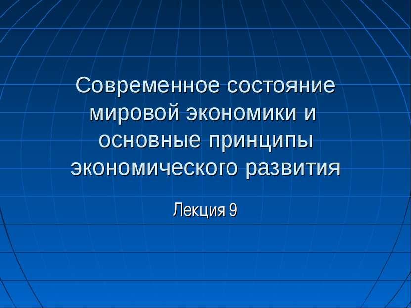 Современное состояние мировой экономики и основные принципы экономического ра...