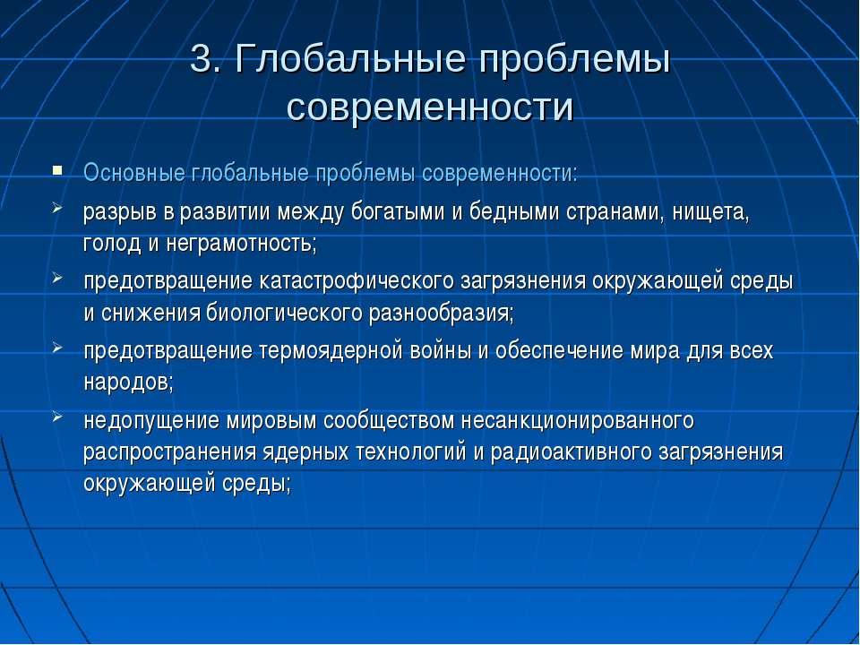 3. Глобальные проблемы современности Основные глобальные проблемы современнос...