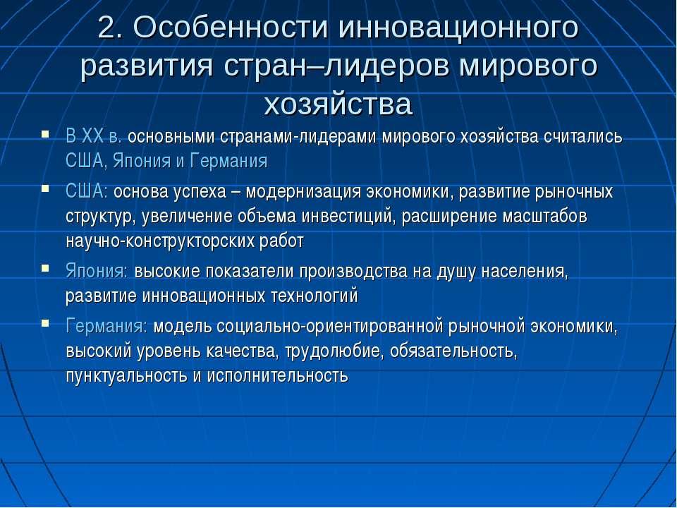 2. Особенности инновационного развития стран–лидеров мирового хозяйства В ХХ ...