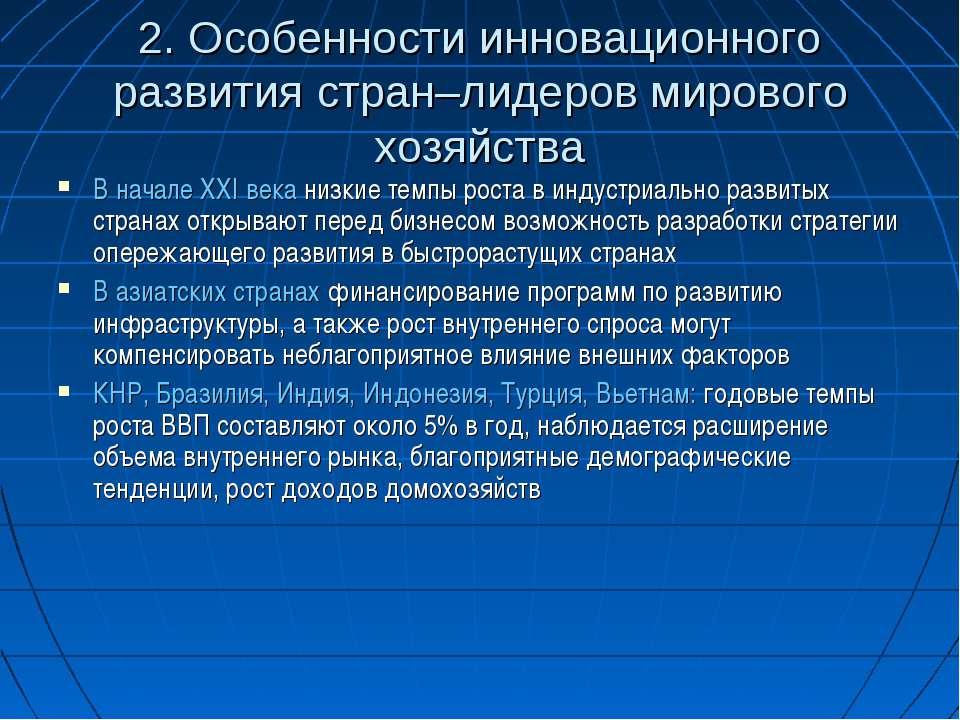 2. Особенности инновационного развития стран–лидеров мирового хозяйства В нач...