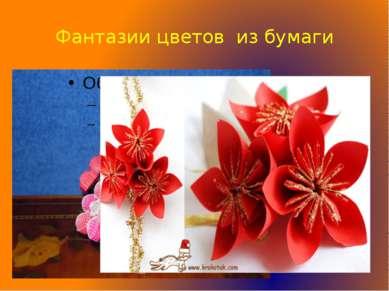 Фантазии цветов из бумаги
