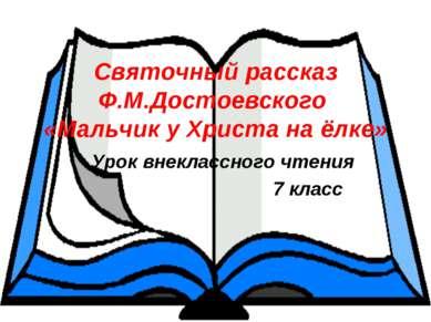 Святочный рассказ Ф.М.Достоевского «Мальчик у Христа на ёлке» Урок внеклассно...