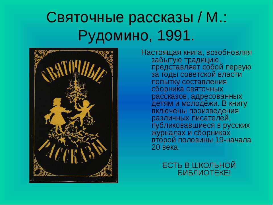 Святочные рассказы / М.: Рудомино, 1991. Настоящая книга, возобновляя забытую...