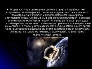 В древности тригонометрия возникла в связи с потребностями астрономии, землем...