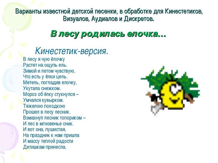 Варианты известной детской песенки, в обработке для Кинестетиков, Визуалов, А...
