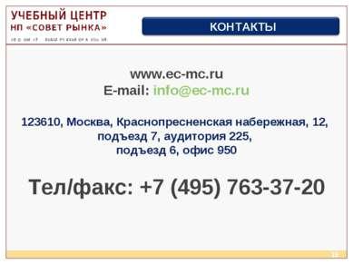 * www.ec-mc.ru E-mail: info@ec-mc.ru 123610, Москва, Краснопресненская набере...