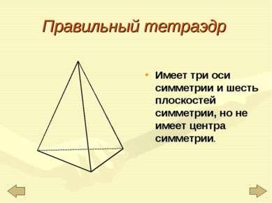 Правильный тетраэдр Имеет три оси симметрии и шесть плоскостей симметрии, но ...