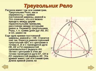 Треугольник Рело Рисунок имеет три оси симметрии. Треугольник Рело, как и окр...