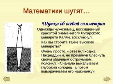 Математики шутят… Шутка об осевой симметрии Однажды чужеземец, восхищённый кр...