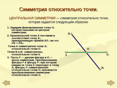 Симметрия относительно точки. ЦЕНТРАЛЬНАЯ СИММЕТРИЯ — симметрия относительно ...