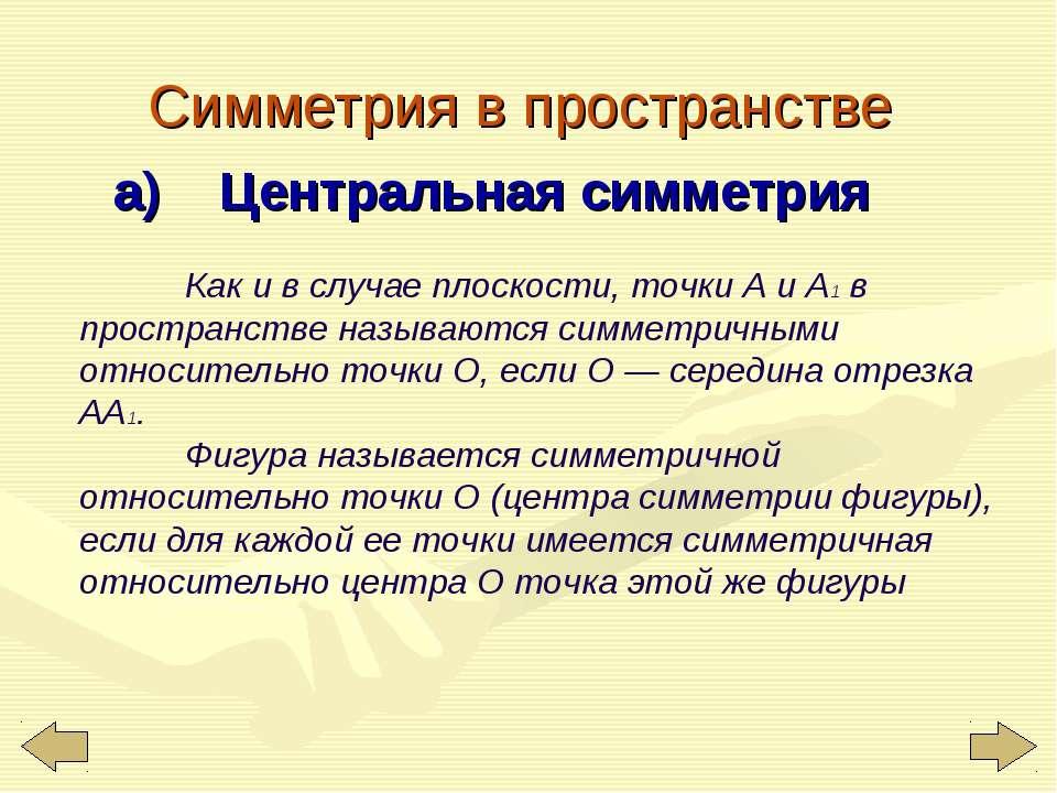 Симметрия в пространстве а) Центральная симметрия Как и в случае плоскости, т...