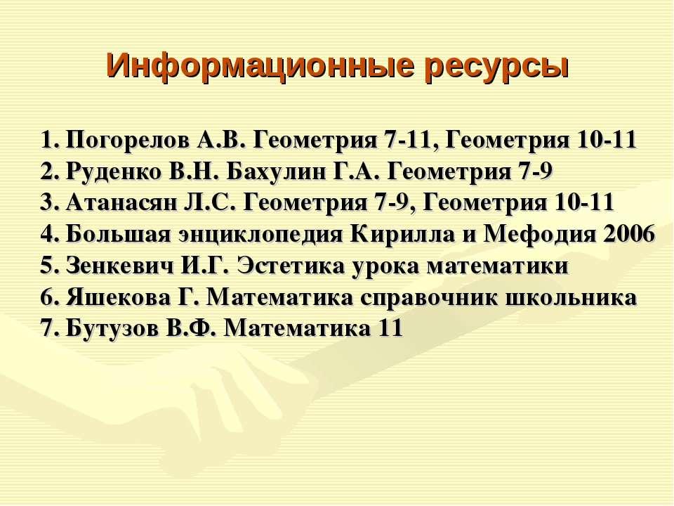 Информационные ресурсы Погорелов А.В. Геометрия 7-11, Геометрия 10-11 Руденко...