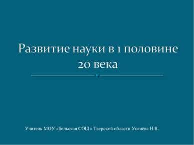 Учитель МОУ «Бельская СОШ» Тверской области Усачёва Н.В.