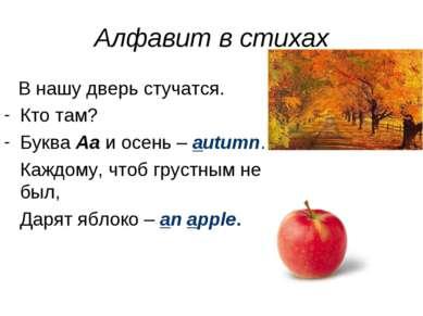 Алфавит в стихах В нашу дверь стучатся. Кто там? Буква Aa и осень – autumn. К...