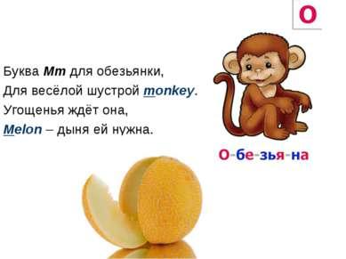 Буква Mm для обезьянки, Для весёлой шустрой monkey. Угощенья ждёт она, Melon ...