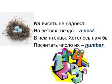 Nn висеть не надоест. На ветвях гнездо – a nest. В нём птенцы. Хотелось нам б...
