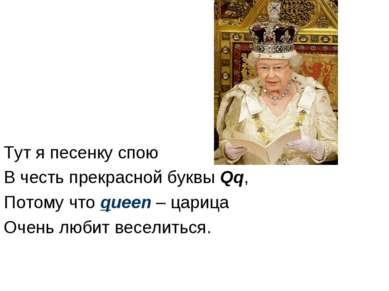 Тут я песенку спою В честь прекрасной буквы Qq, Потому что queen – царица Оче...