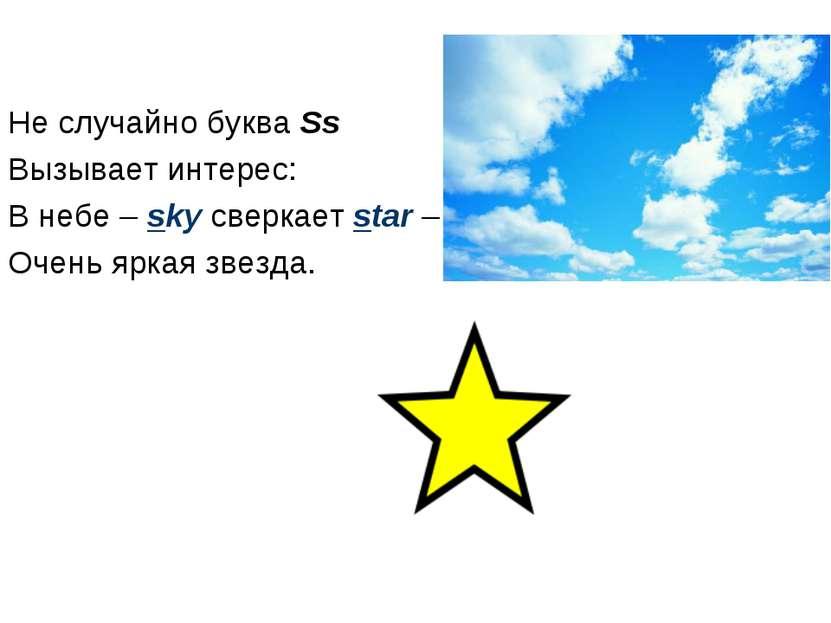 Не случайно буква Ss Вызывает интерес: В небе – sky сверкает star – Очень ярк...