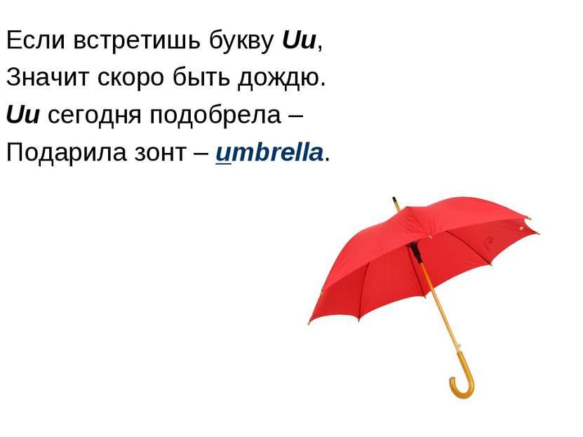 Если встретишь букву Uu, Значит скоро быть дождю. Uu сегодня подобрела – Пода...