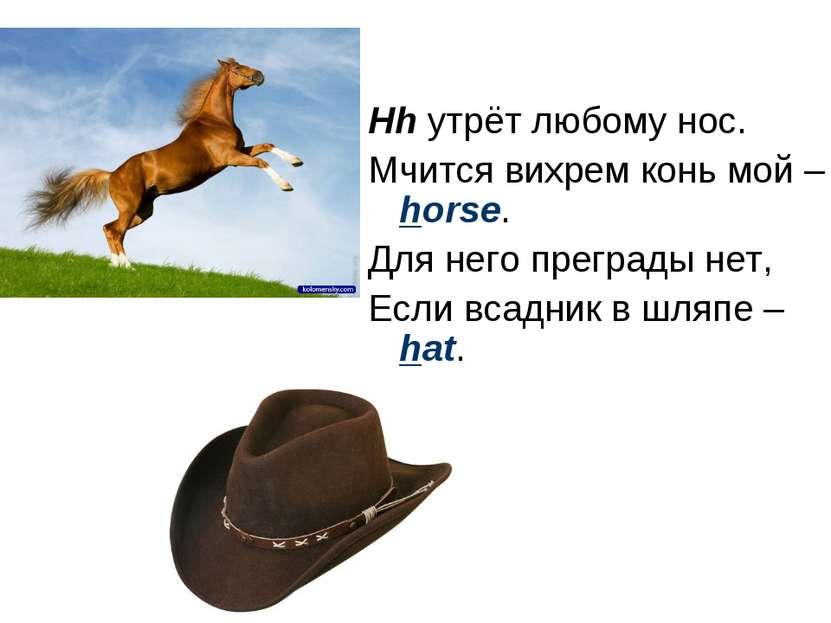 Hh утрёт любому нос. Мчится вихрем конь мой – horse. Для него преграды нет, Е...