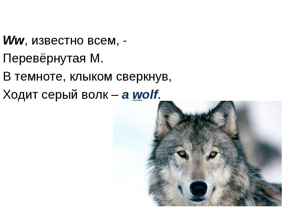 Ww, известно всем, - Перевёрнутая M. В темноте, клыком сверкнув, Ходит серый ...