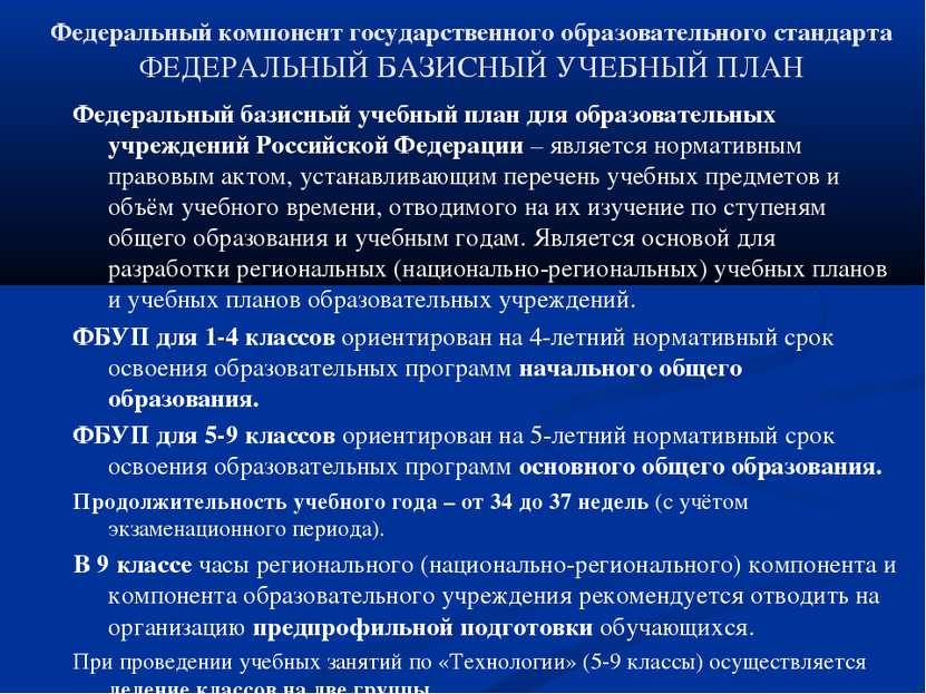 Федеральный компонент государственного образовательного стандарта ФЕДЕРАЛЬНЫЙ...