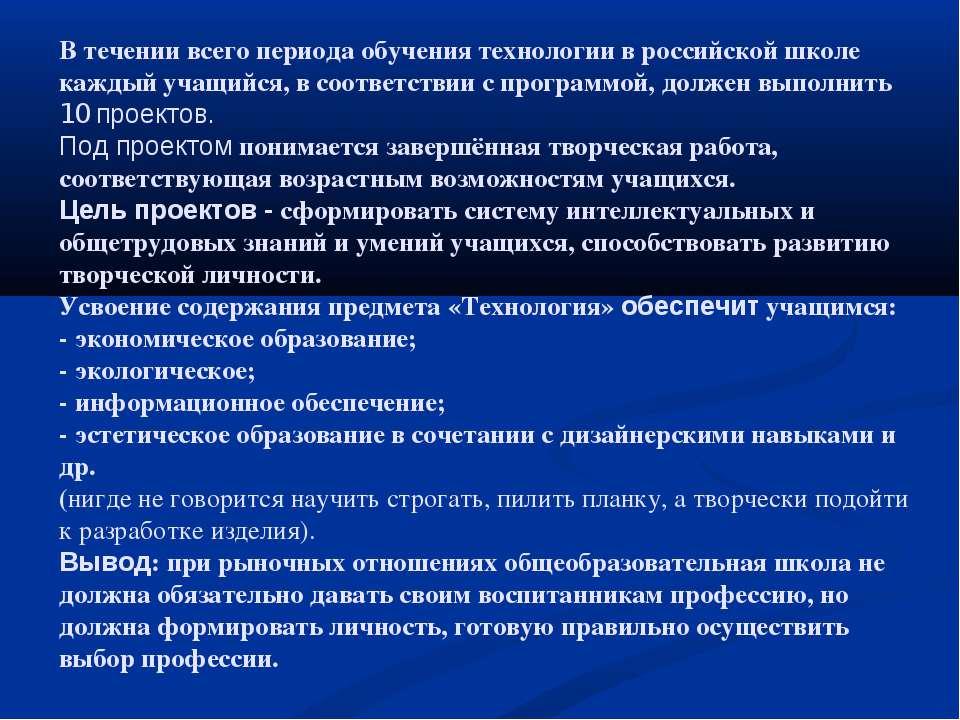 В течении всего периода обучения технологии в российской школе каждый учащийс...