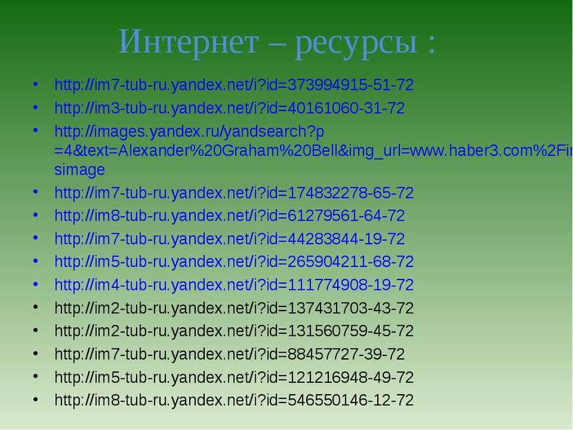 Интернет – ресурсы : http://im7-tub-ru.yandex.net/i?id=373994915-51-72 http:/...