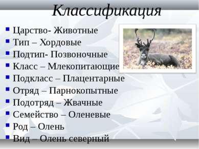 Классификация Царство- Животные Тип – Хордовые Подтип- Позвоночные Класс – Мл...