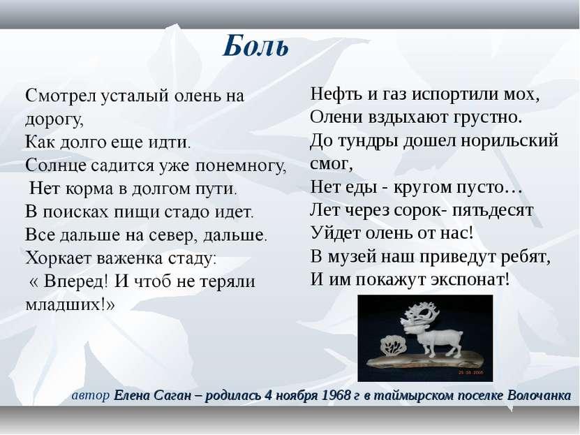 автор Елена Саган – родилась 4 ноября 1968 г в таймырском поселке Волочанка Н...