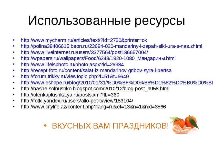 Использованные ресурсы http://www.mycharm.ru/articles/text/?id=2750&printer=o...