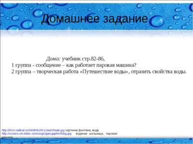 Домашнее задание Дома: учебник стр.82-86, 1 группа - сообщение – как работает...