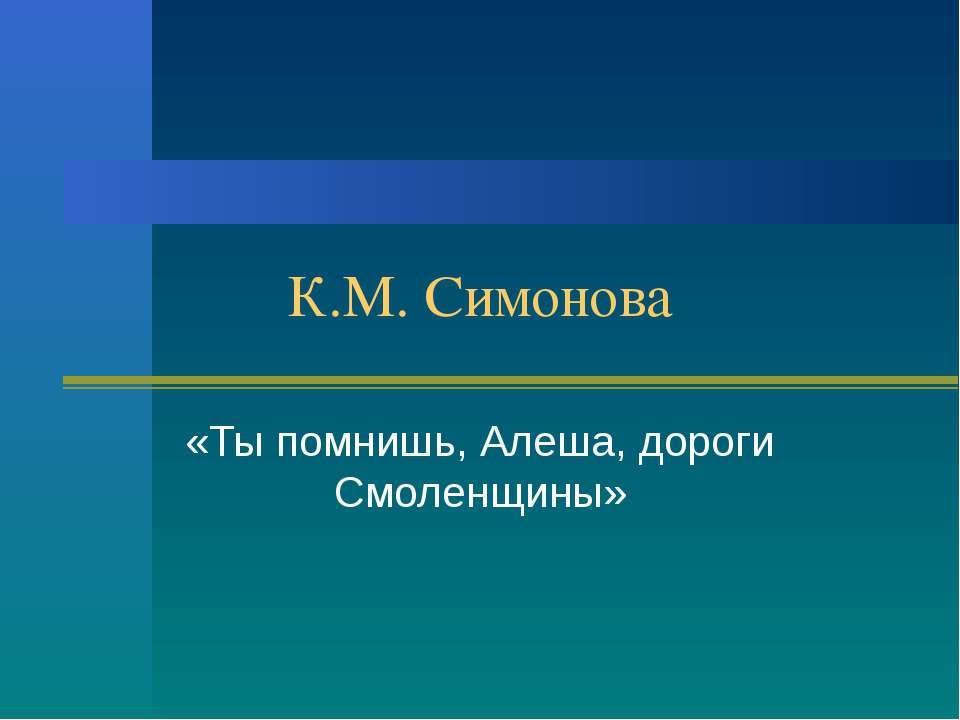 К.М. Симонова «Ты помнишь, Алеша, дороги Смоленщины»