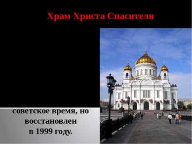 Храм Христа Спасителя Храм Христа Спасителя Храм был воздвигнут недалеко от К...