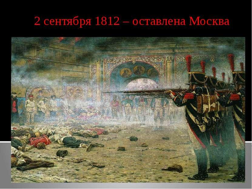 2 сентября 1812 – оставлена Москва