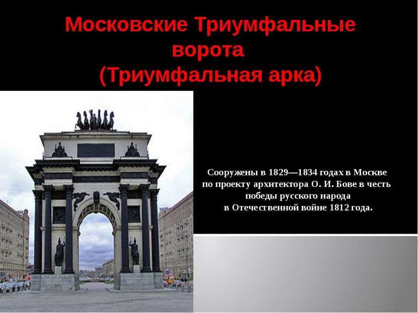 Сооружены в 1829—1834 годах в Москве по проекту архитектора О. И. Бове в чест...