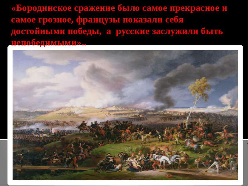 «Бородинское сражение было самое прекрасное и самое грозное, французы показал...