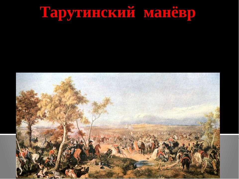 Тарутинский манёвр Кутузов создав видимость отступления по Рязанской дороге, ...