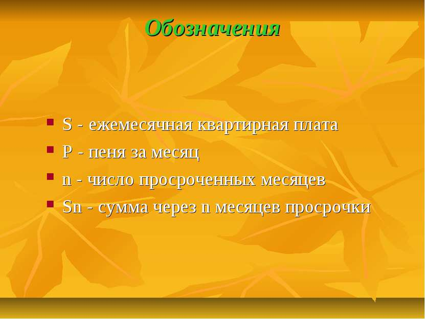 Обозначения S - ежемесячная квартирная плата Р - пеня за месяц n - число прос...