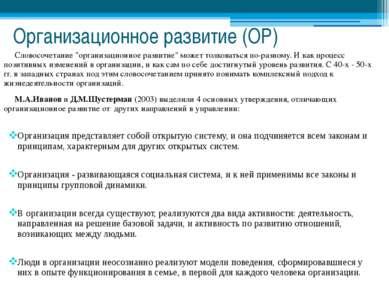 """Организационное развитие (ОР) Словосочетание """"организационное развитие"""" может..."""