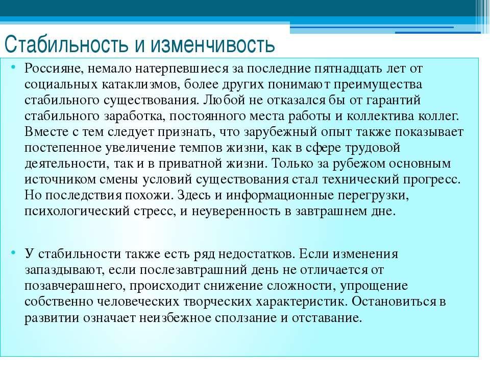 Стабильность и изменчивость Россияне, немало натерпевшиеся за последние пятна...