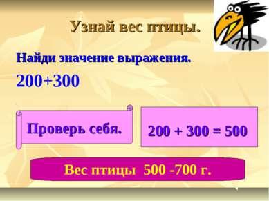 Узнай вес птицы. Найди значение выражения. 200+300 Проверь себя. 200 + 300 = ...