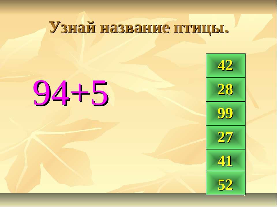 Узнай название птицы. 94+5 42 28 99 27 41 52