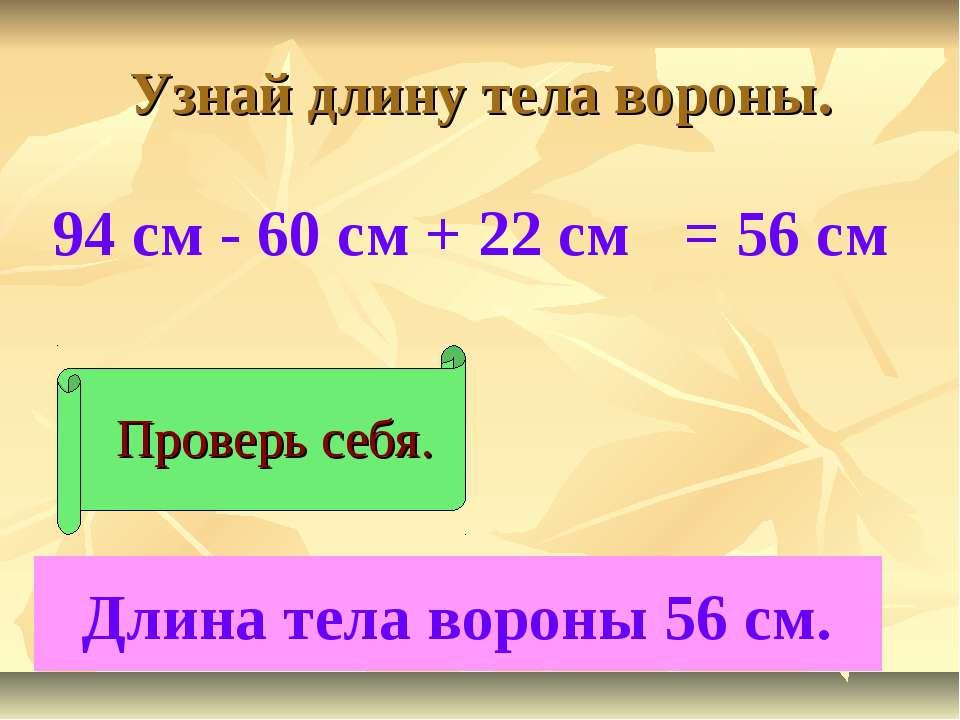 Узнай длину тела вороны. 94 см - 60 см + 22 см Проверь себя. = 56 см Длина те...